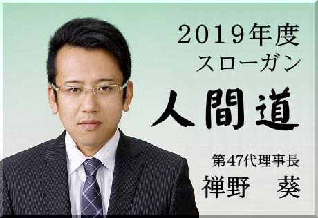 2019年度理事長所信(ご挨拶)