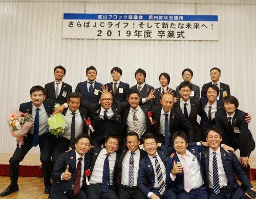 富山ブロック協議会 事業報告会・卒業式 参加報告