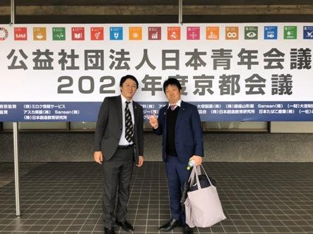 京都会議 参加報告